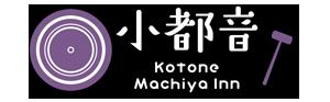 台灣人在京都開的民宿,是一間町家Guesthouse。Kotone Machiya-Inn。